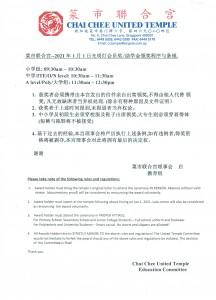 2021年1月1日奖助学金领奖程序与条规