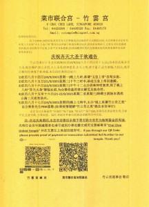 竹云宫2021年八月庆祝齐天大圣千秋庆典项目